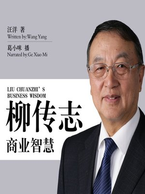 cover image of 柳传志商业智慧