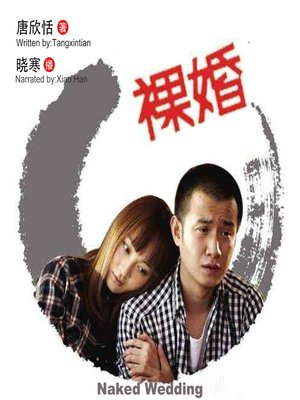 cover image of 裸婚(Naked Wedding)