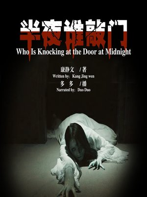 cover image of 半夜谁敲门