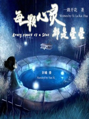 cover image of 每一颗心灵都是星星