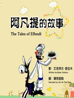 cover image of 阿凡提的故事