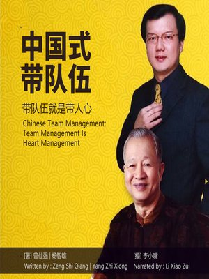 cover image of 中国式带队伍