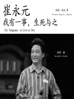 cover image of 崔永元