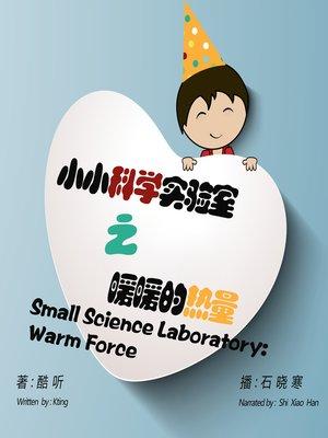 cover image of 小小科学实验室之暖暖的热量