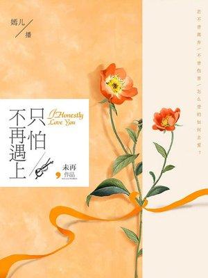 cover image of 只怕不再遇上