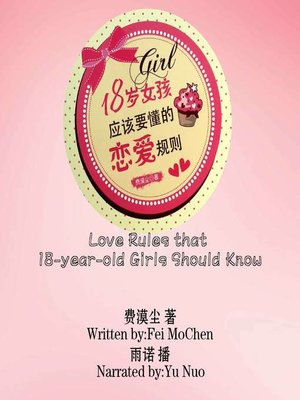 cover image of 18岁女孩应该要懂的恋爱规则
