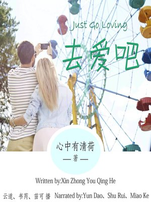 cover image of 去爱吧