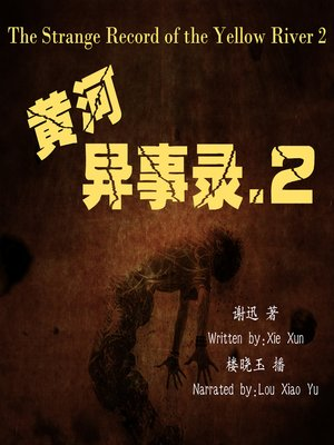 cover image of 黄河异事录.2