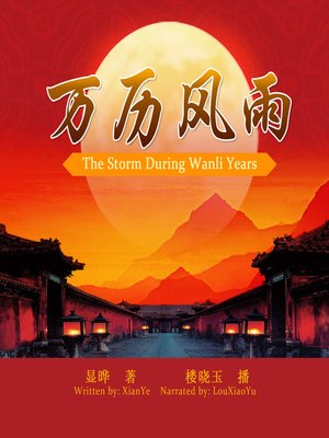 cover image of 万历风雨