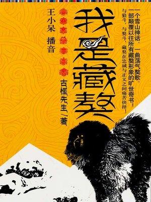 cover image of 我是藏獒
