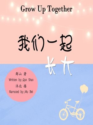 cover image of 我们一起长大