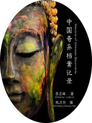 cover image of 中国奇异档案记录