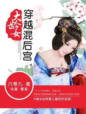 cover image of 大龄女穿越混后宫