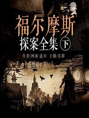 cover image of 福尔摩斯探案全集(下)