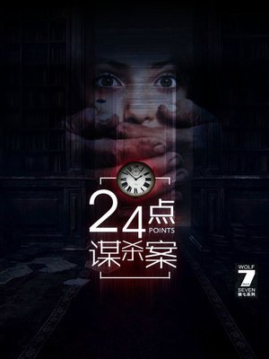 cover image of 24点谋杀案