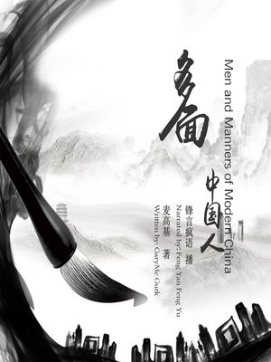 cover image of 多面中国人