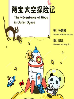 cover image of 阿宝太空探险记