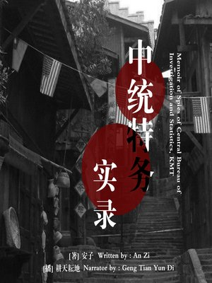 cover image of 中统特务实录