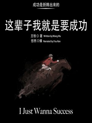cover image of 这辈子我就是要成功