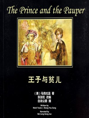 cover image of 王子与贫儿