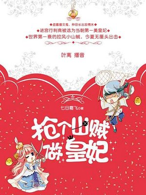 cover image of 抢个山贼做皇妃