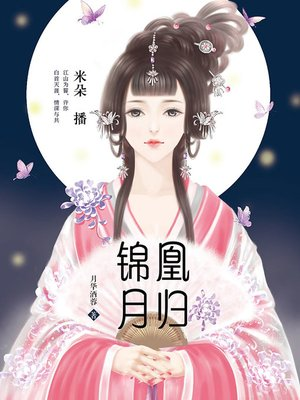 cover image of 凰归锦月