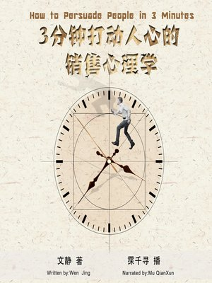 cover image of 3分钟打动人心的销售心理学