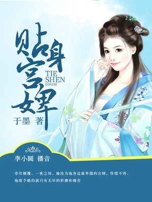 cover image of 贴身宫婢