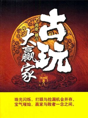 cover image of 古玩大赢家