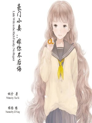 cover image of 嫁你不后悔