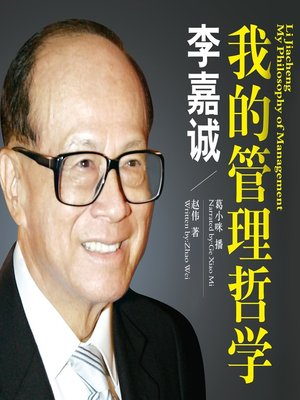 cover image of 李嘉诚