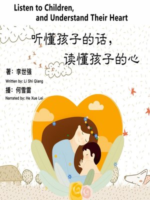 cover image of 听懂孩子的话,读懂孩子的心
