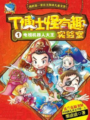 cover image of T博士 1