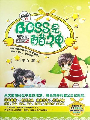 cover image of 网游之BOSS是醋神