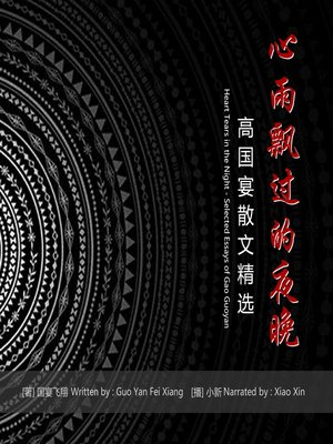 cover image of 心雨飘过的夜晚