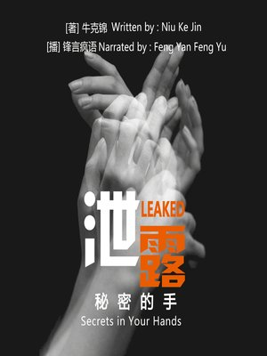 cover image of 泄露秘密的手