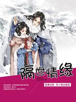 cover image of 隔世情缘