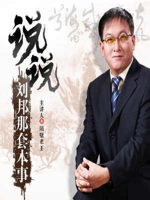 cover image of 刘邦那套本事