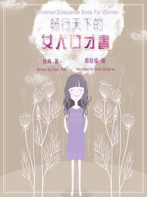 cover image of 畅行天下的女人口才书