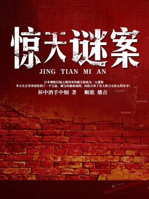 cover image of 惊天谜案