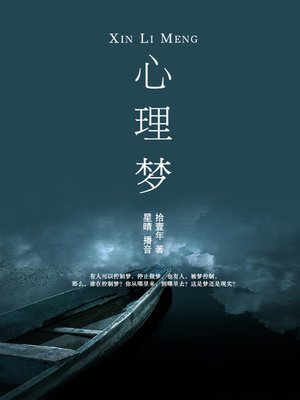 cover image of 心理梦