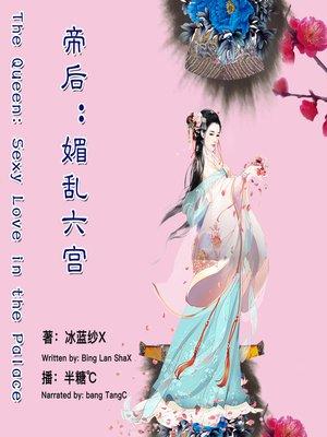 cover image of 帝后:媚乱六宫