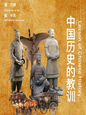 cover image of 中国历史的教训