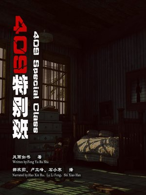 cover image of 409特别班