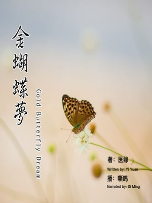 cover image of 金蝴蝶梦