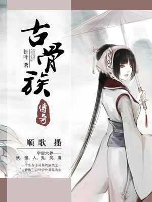 cover image of 古骨族传奇