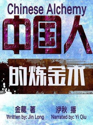 cover image of 中国人的炼金术