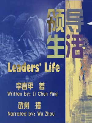 cover image of 领导生活