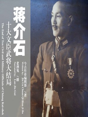cover image of 蒋介石十大文臣武将大结局