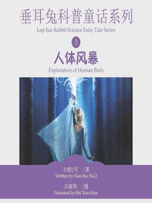 cover image of 垂耳兔科普童话系列3